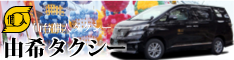 仙台の個人タクシー 由希タクシーは、7人まで乗車できるワンボックスカー(ヴェルファイア)です。お客様のビジネスや観光にご利用ください。