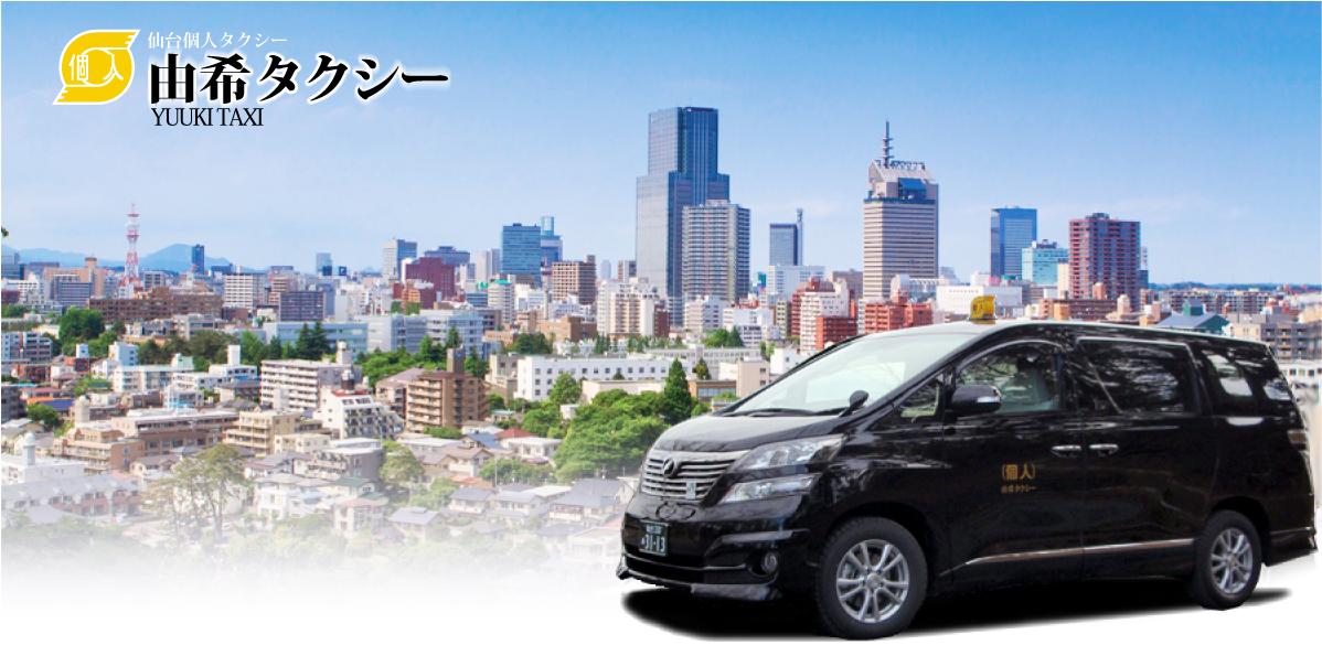 個人 由希タクシー